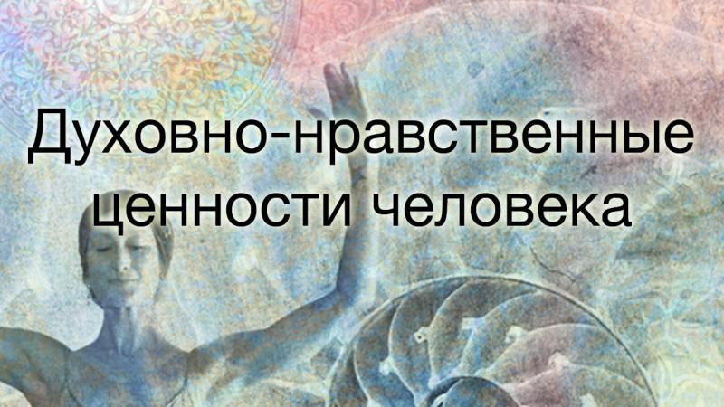 nravstvennye-tsennosti-cheloveka-800x450