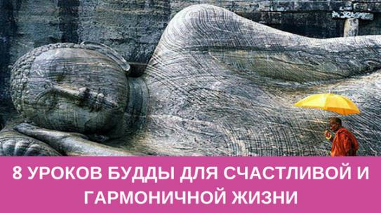 8 уроков будды для счастливой и гармоничной жизни