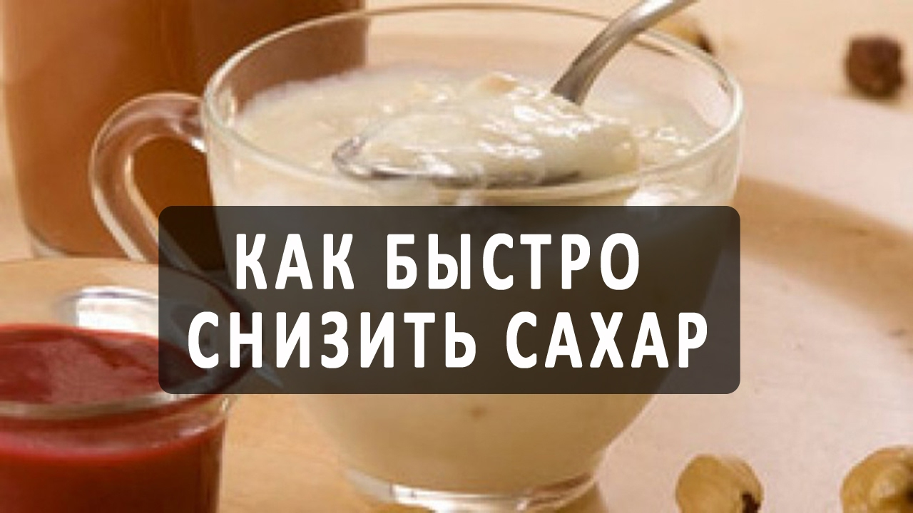 Как снизить сахар при диабете в домашних условиях