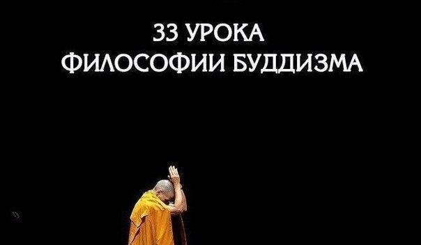 Уроки философии буддизма, которые стоит усвоить как можно быстрее