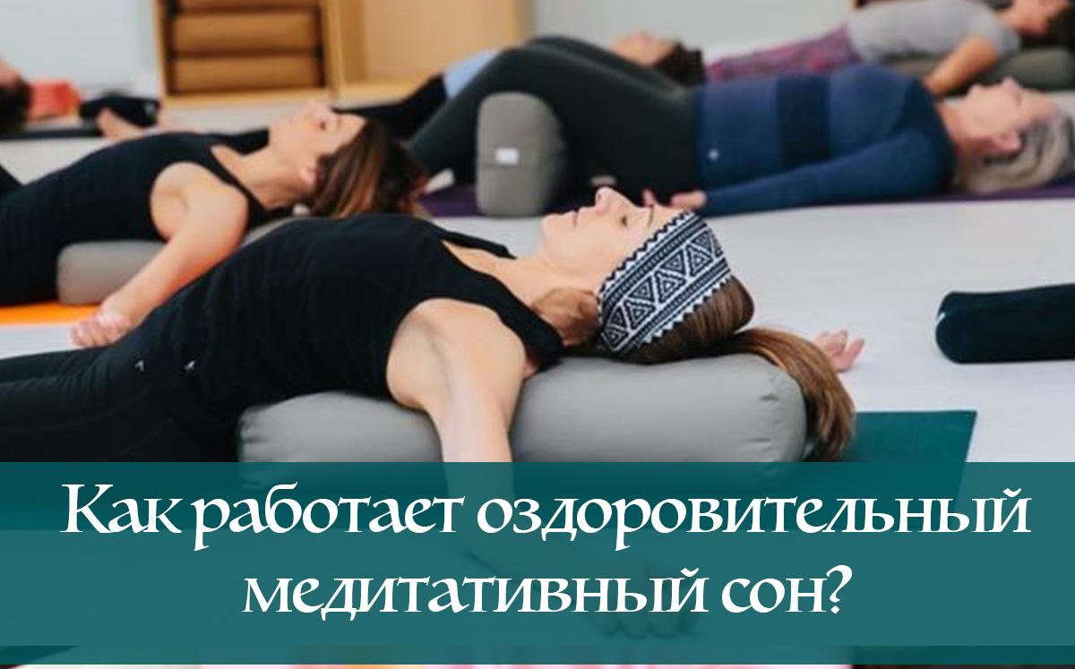 Йога-нидра. Как достигается оздоровительный эффект в медитативном сне?