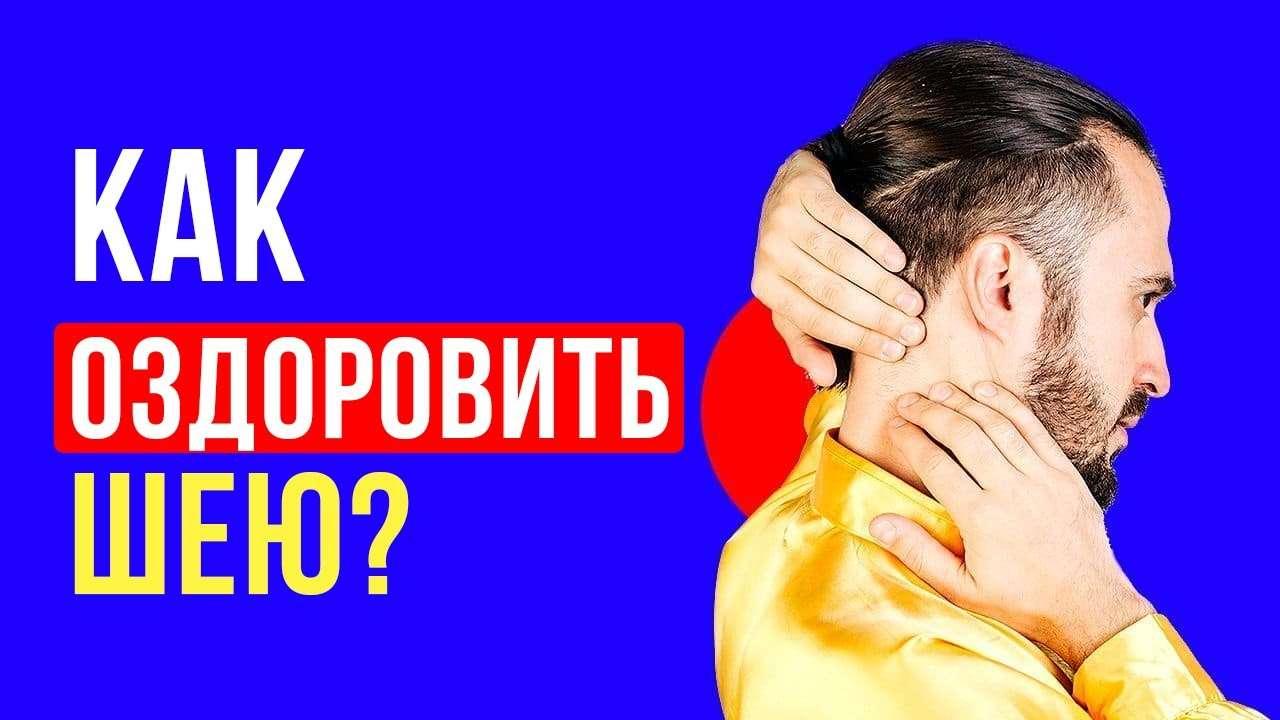 Избавляемся от напряжения и боли в шее и головной боли