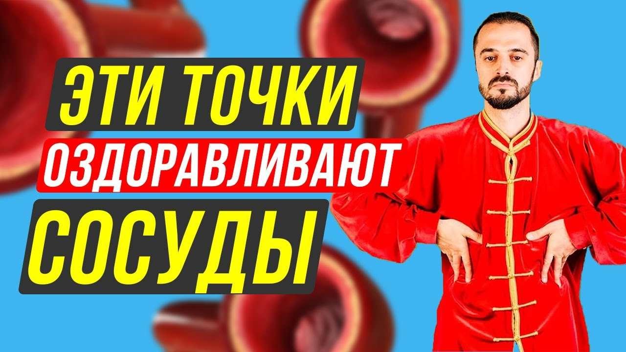 Лечим сосуды, восстанавливаем кровоснабжение
