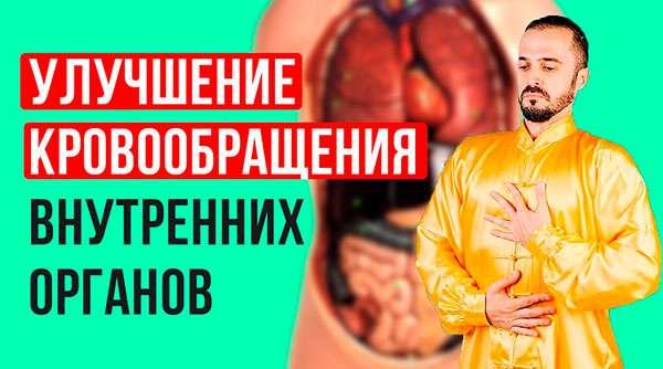 Упражнения для органов живота! Улучшение кровообращения внутренних органов. Цигун