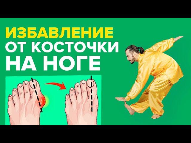 Гимнастика для большого пальца ноги.  Избавляемся от вальгусной деформации