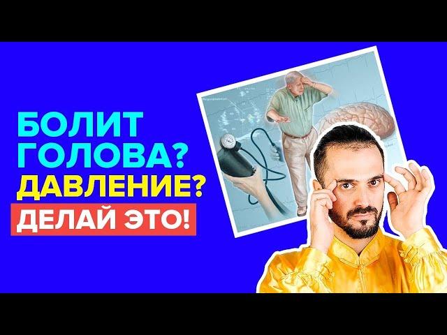 Упражнения от головной боли — гимнастика цигун