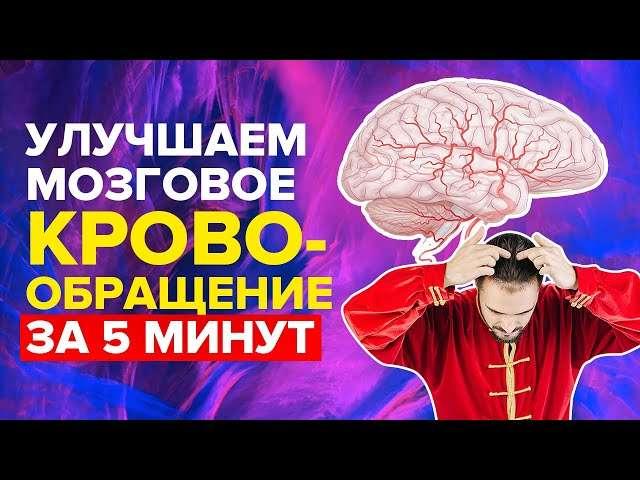 Как восстановить мозговое кровообращение за пять минут?