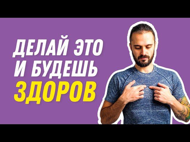 Упражнение для профилактики заболеваний сердечно сосудистой системы