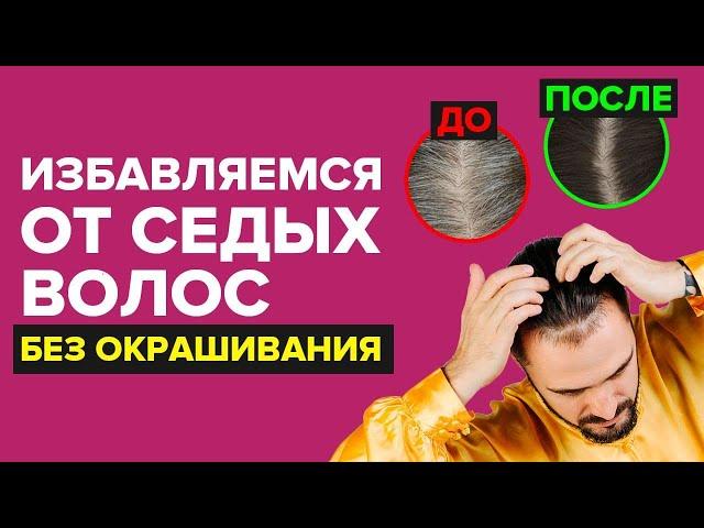 Избавляемся от седых волос без окрашивания
