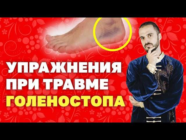 Лечение и профилактика голеностопа