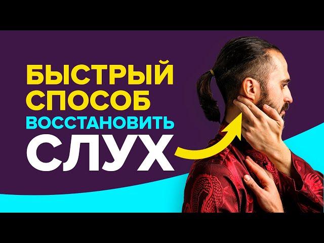 Быстрый способ восстановить слух при тугоухости