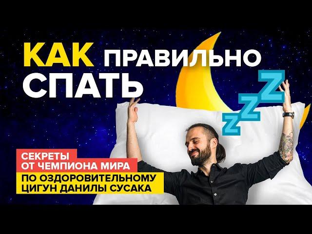 А Вы умеете правильно спать? Секреты сна