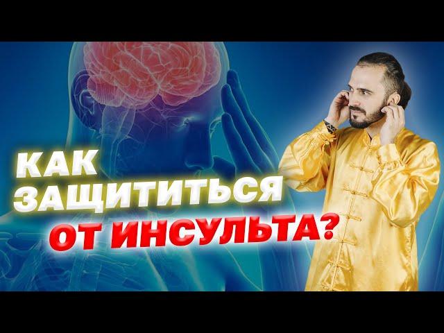 Защищаемся от инсульта не прикасаясь к голове