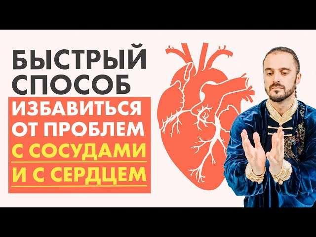 Быстрый способ избавиться от проблем с сосудами и с сердцем. Нормализуем кровообращение