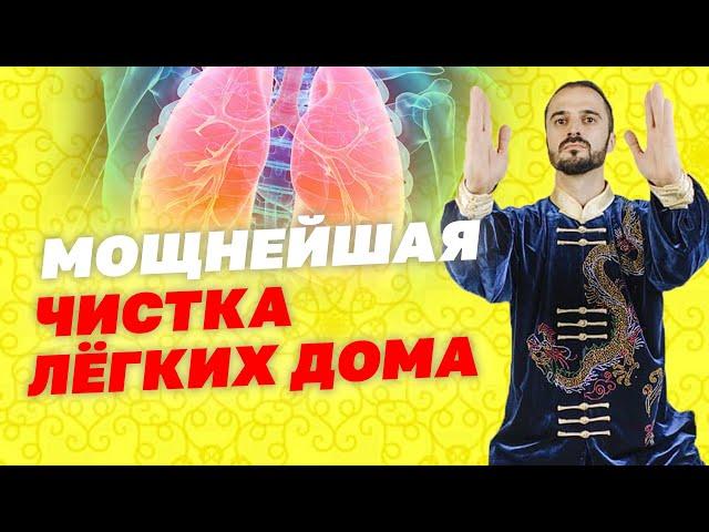 Дыхательная гимнастика для очищения и восстановления легких