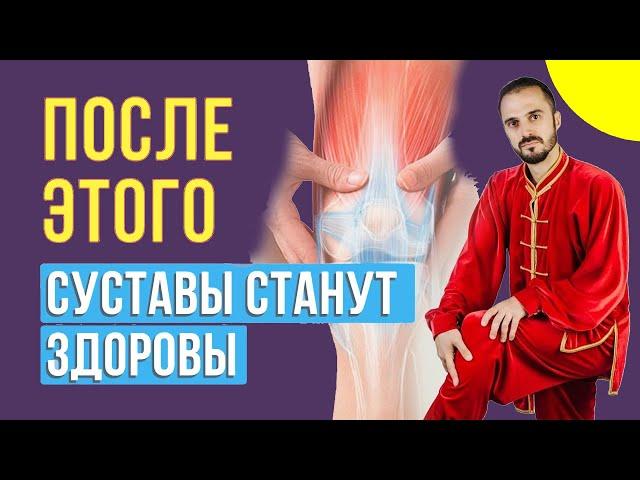 Принципы лечения суставов